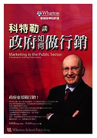 科特勒談政府如何做行銷 =  Marketing in the public sector: a roadmap for improved performance /