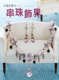 打造多變的串珠飾界