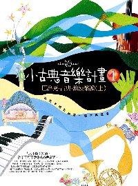 小古典音樂計畫1:巴洛克、古典、浪漫樂派(上)篇——孩子的第一場古典盛宴