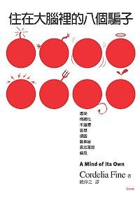 住在大腦裡的八個騙子