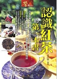 認識紅茶的第一本...