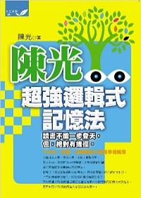 陳光超強邏輯式記憶法 /