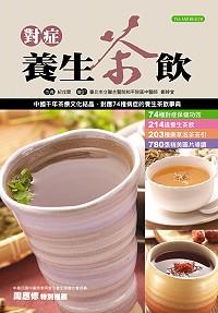 對症養生茶飲 =  Tea and Health /