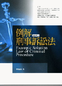 例解刑事訴訟法 =  Example solution law of criminal procedure /