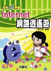 我的e學園 :  Internet網路逍遙遊 /