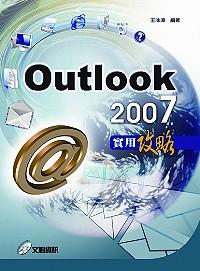 Outlook 2007實用攻略
