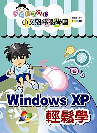 小文魁電腦學園 :  Windows XP輕鬆學 /