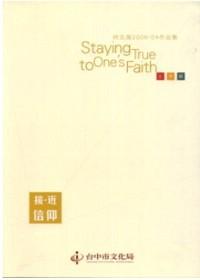 接.近信仰 : 《林文海2006-04作品集》 = Staying true to one