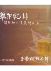 榫卯乾坤 :  傳統細木作藝術之美 : 王肇楠作品輯 /