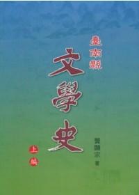 臺南縣文學史