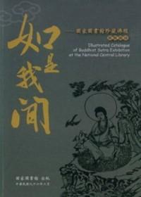 如是我聞:國家圖書館珍藏佛經展覽圖錄