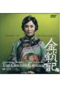 金鎖記(DVD)