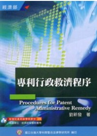 專利行政救濟程序 = Procedures for patent administrative remedy