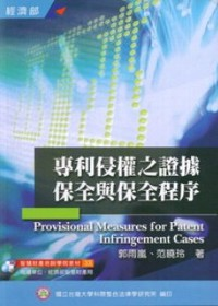 專利侵權之證據保全與保全程序 = Provisional measures for patent infringement cases