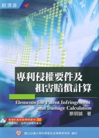 專利侵權要件及損害賠償計算 = Elements for patent infringement and damage calculation
