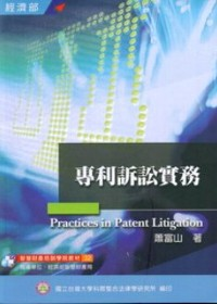 專利訴訟實務 = Practices in patent litigation