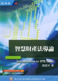 智慧財產法導論 =  Introduction to IPR laws /