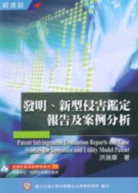 發明,新型侵害鑑定報告及案例分析 = Patent infringement evaluation reports and case studies for invention and utility model patent (practicum included)