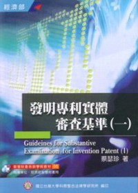 發明專利實體審查基準. (一). Guidelines for substantive examination of invention patent  1 =