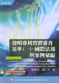 發明專利實體審查基準 = Substantive examination guidelines for invention patent
