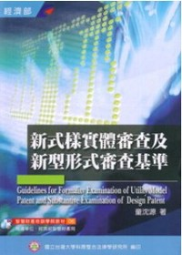 新式樣實體審查及新型形式審查基準 = Guidelines for formality examination of utility model patent and substantive examination of design patent