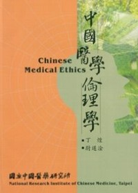 中國醫學倫理學 /