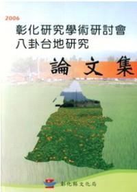 彰化研究學術研討會:八卦台地研究論文集