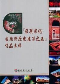 『發現彰化-古蹟與歷史建築之美』作品專輯