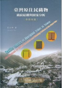 臺灣原住民織物:織紋結構與圖案分析,泰雅族篇