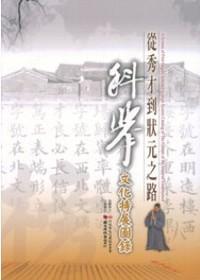 科舉文化特展圖錄:從秀才到狀元之路:catalog of the culture of the imperial examination