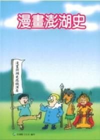 漫畫澎湖史