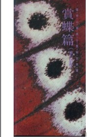 賞蝶篇 :  導引圖鑑 /