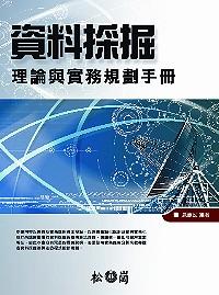 資料採掘理論與實務規劃手冊