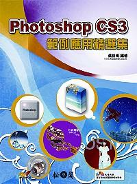 Photoshop CS3範例應用精選集 /