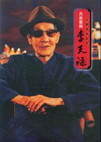 民族藝師李天祿:人間百年巨匠