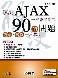 解決AJAX一定會遇到的90個問題:觀念.範例一次解決