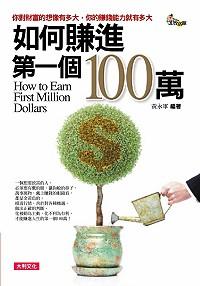 如何賺進第一個100萬 =  How to earn first million dollars /