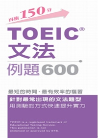 TOEIC文法例題600