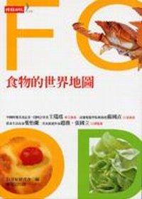 食物的世界地圖 /