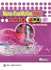 Namo FreeMotion 2006網頁動畫e點通