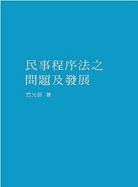 民事程序法之問題及發展