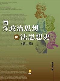 西洋政治思想與法思想史