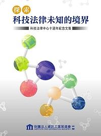 探索科技法律未知的境界:科技法律中心十週年紀念文集