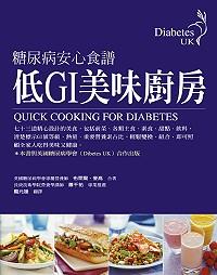 低GI美味廚房 :  糖尿病安心食譜 /