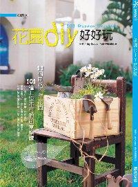 花園DIY好好玩 :  101 garden ideas /