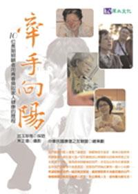 牽手向陽 :  10位長期照顧者用青春換取家人健康的歷程 /
