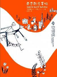 東京散步手帖 =  Tokyo Smile holiday /