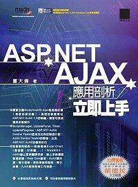 ASP.NET AJAX應用剖析立即上手