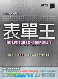 表單王 :  商用電子表單自動化範本的製作與活用技巧 /
