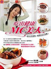 吃出健康MC美人 /